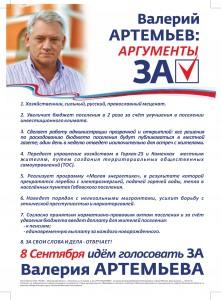 Листовка_АртемьевВН