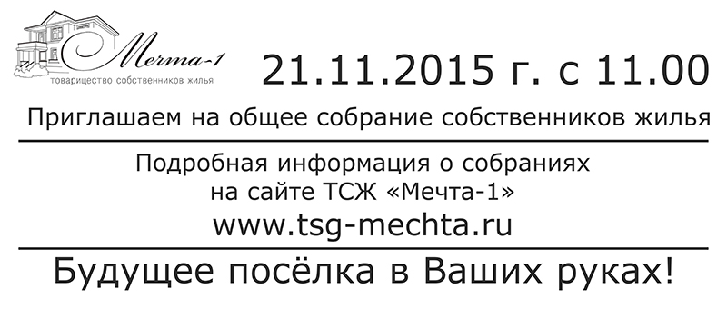 Баннер ТСЖ Мечта-1