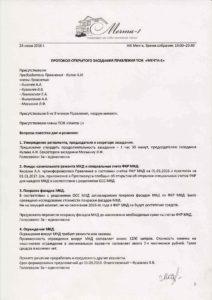 Протокол открытого Правления 24.06.2016_Страница_1