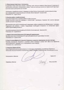 Протокол открытого Правления 24.06.2016_Страница_2